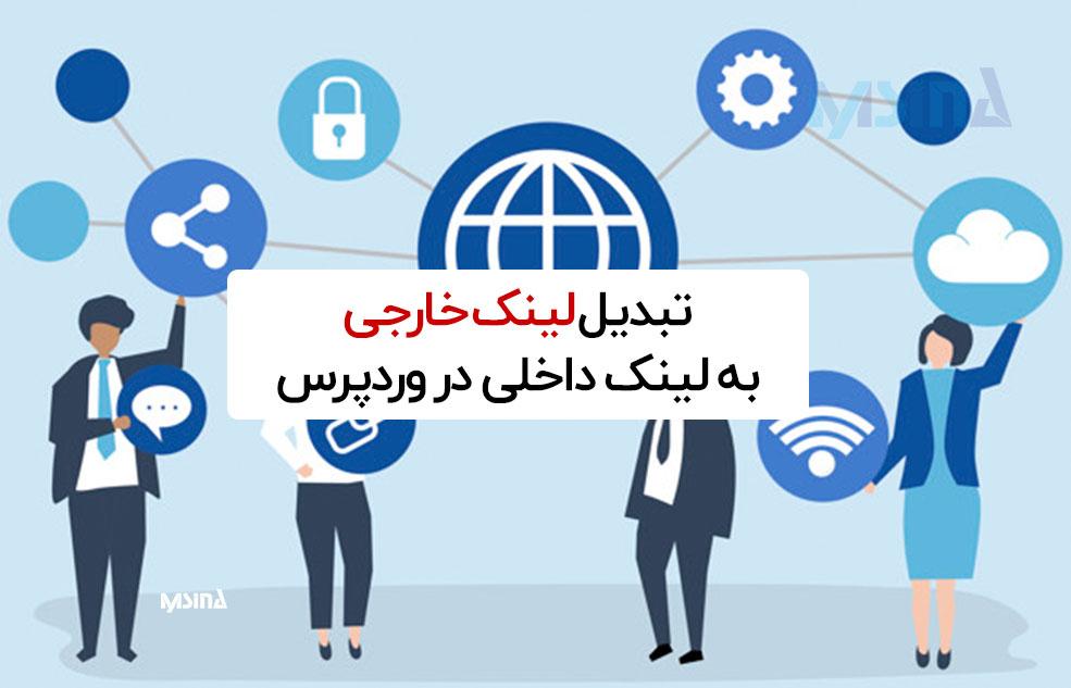 تبدیل لینک خارجی به لینک داخلی با افزونه WP No External Links