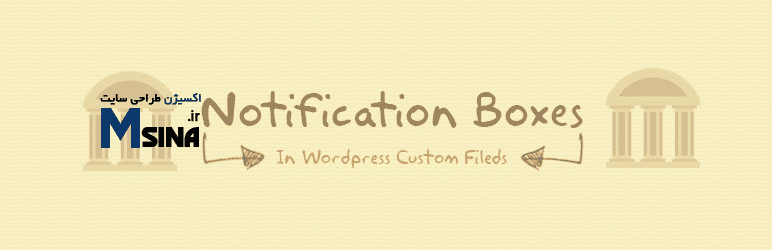 Wp-Custom Fields Notifications Msina.ir-Wp