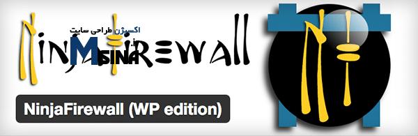 NinjaFirewall-hamyarwp