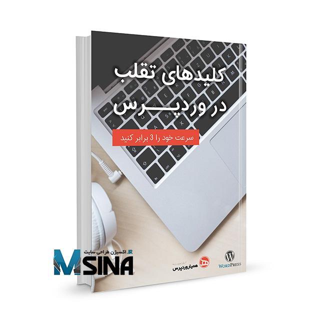 Msina.ir-wordpress_tricks