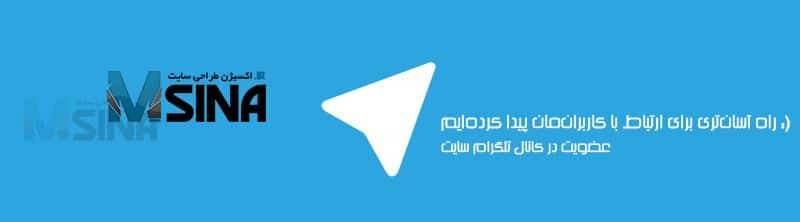 Msina-Telegram-Channel