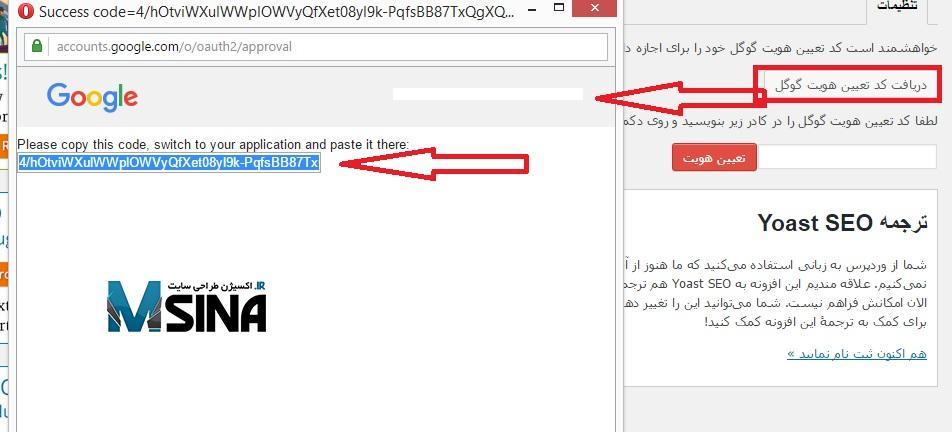 google-code-Msina