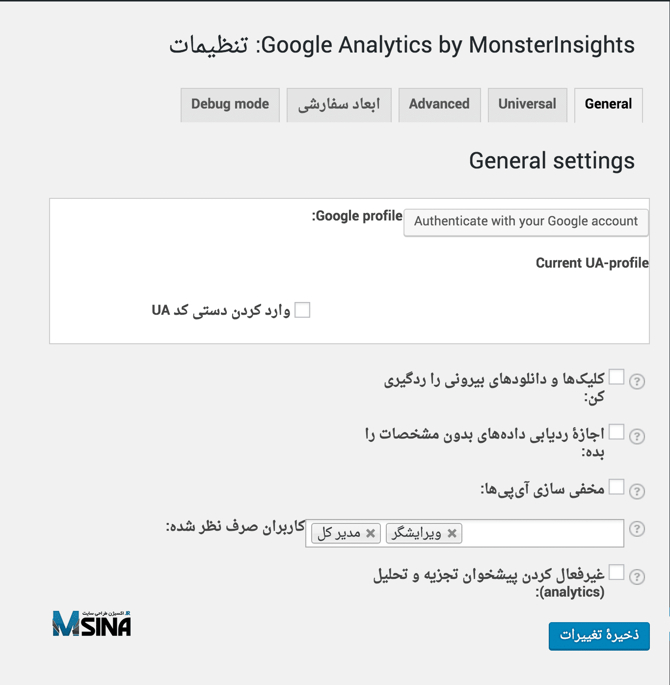 Google Analytics by MonsterInsights Msina 1