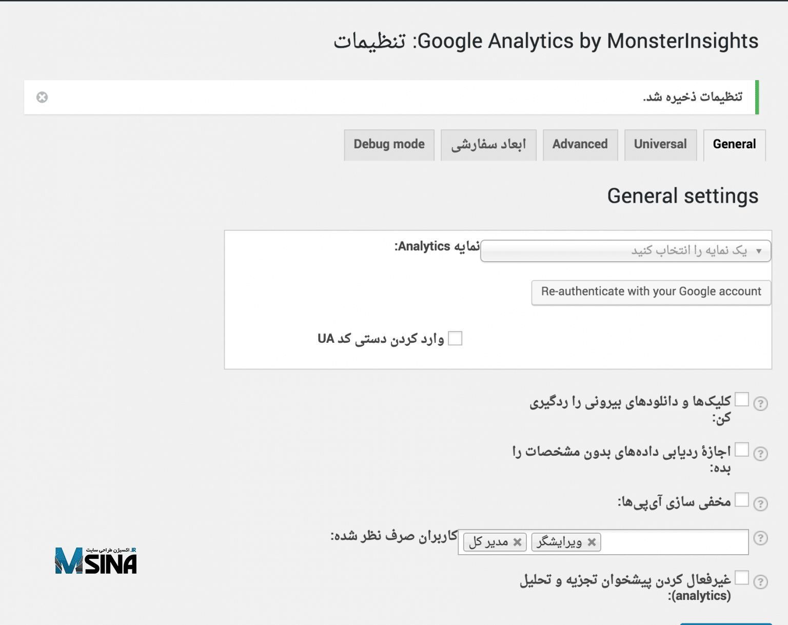 Google Analytics by MonsterInsights Msina 3