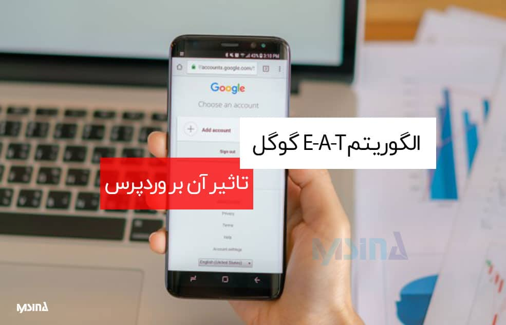 الگوریتم E-A-T گوگل و تاثیر آن بر وردپرس