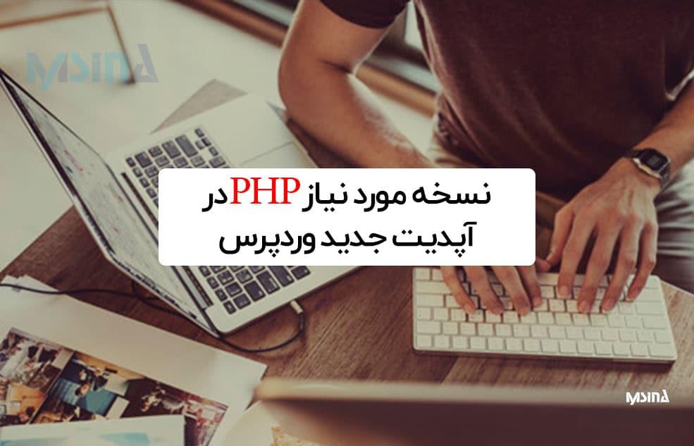 ورژن مورد نیاز php در آپدیت نسخه جدید Wordpress