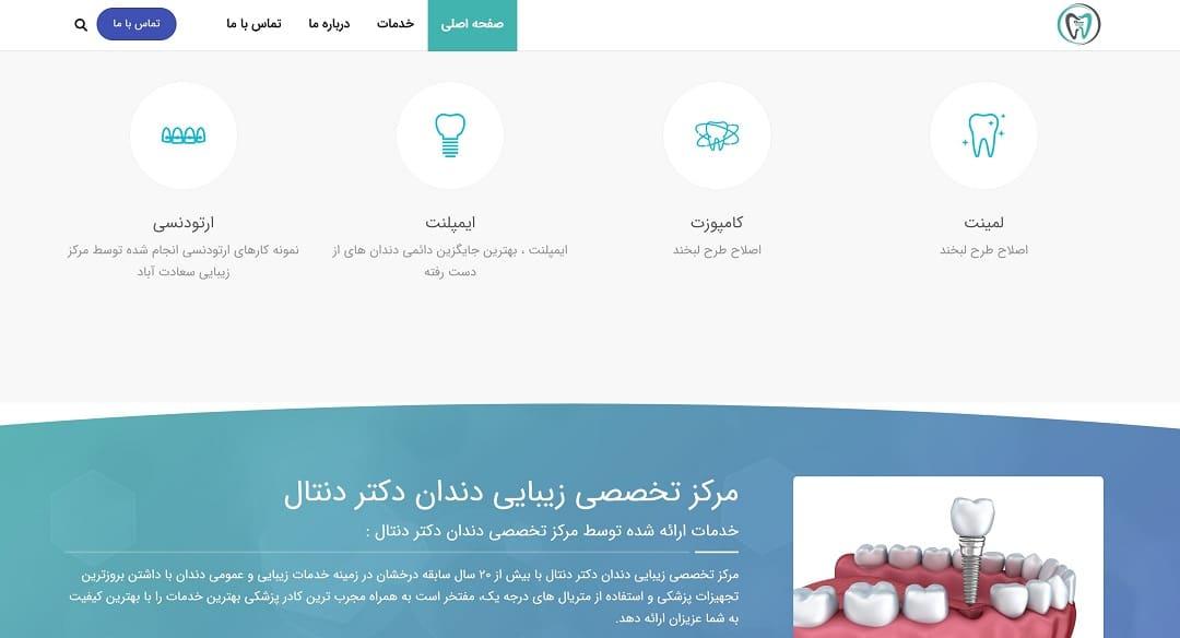 طراحی سایت دندانپزشکی دکتر دنتال 2