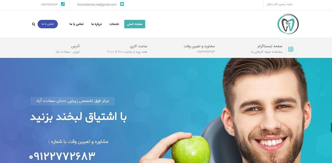 طراحی سایت دندانپزشکی دکتر دنتال 3