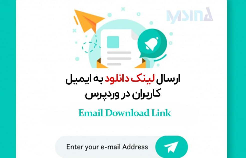 ارسال لینک دانلود به ایمیل کاربران با Email download link
