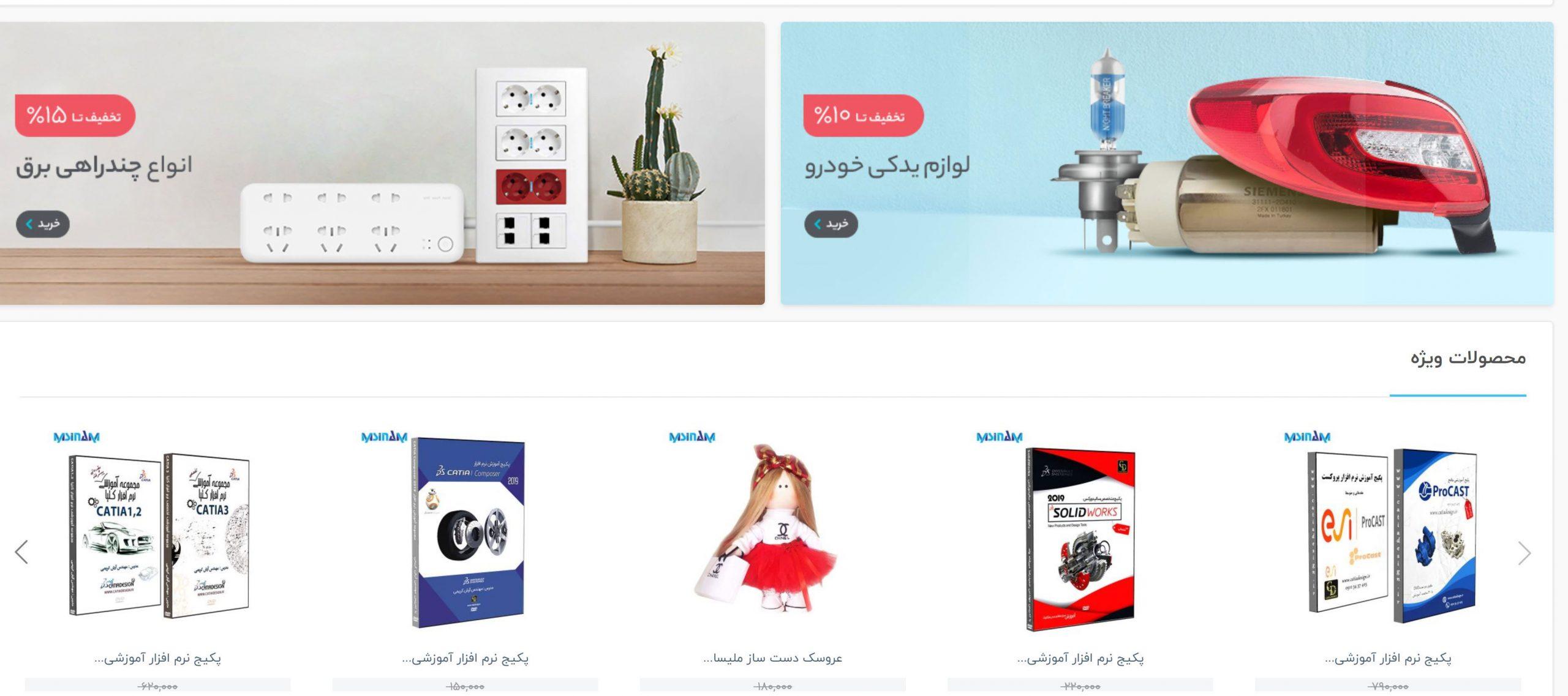 Msinam-E-commerce4
