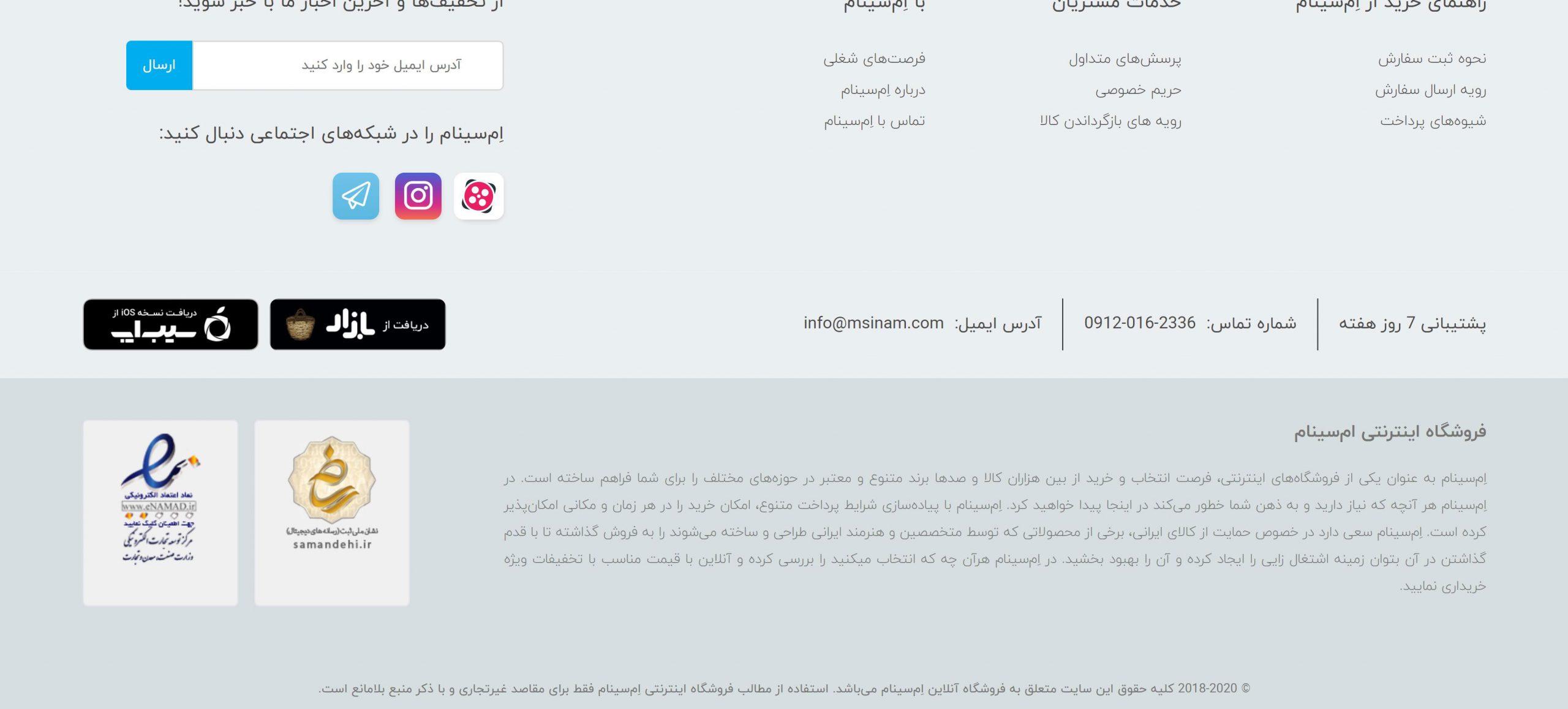 Msinam-E-commerce5