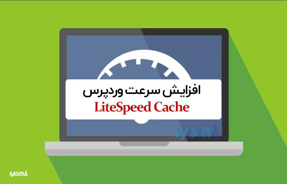 افزونه Litespeed cache